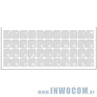Наклейки на клавиатуру (прозрачные, глянцевые, белые русские буквы)