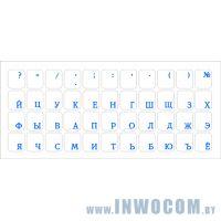 Наклейки на клавиатуру (прозрачные, матовые, синие русские буквы)